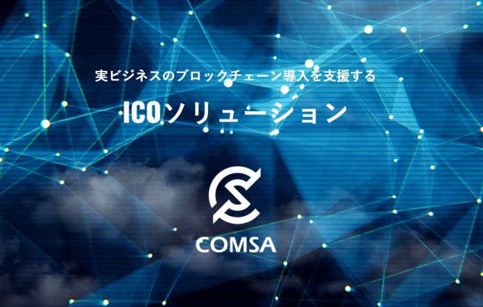 "Tech Bureau Japan Launches Cryptocurrency Fundraising Medium, ""COMSA"""