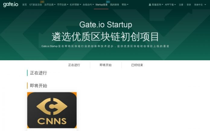 Gate.io Exchange Releases IEO Startup Platform and Launches First Project with CNNS