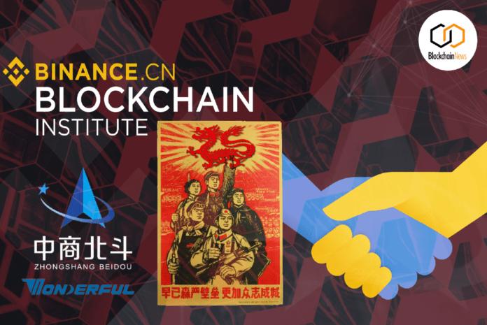 binance, china, blockchain, institue, zhongshang, beidou, Chinese,