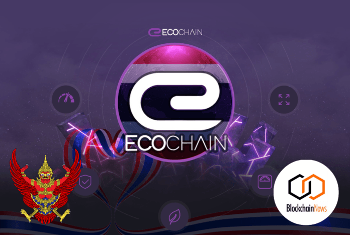 ecochain,thailand, public, blockchain, dlt, distributed, ledger, technology, crypto, cryptocurrency